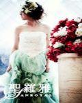 高雄聖羅雅麗緻婚紗