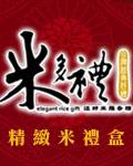中華-米多禮