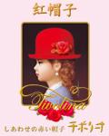 紅帽子喜餅(高帽子)