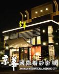 京華國際婚紗影城