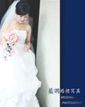 藍調婚禮寫真