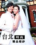 台北時尚精品婚紗