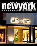 高雄紐約紐約時尚婚紗館