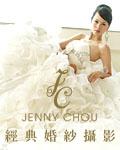 JennyChou經典婚紗