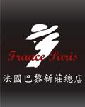法國巴黎婚紗名店