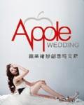 蘋果婚紗創意時尚館