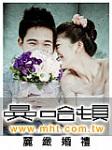 台北曼哈頓麗緻婚禮(台北)