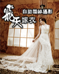 飛天嫁衣自助婚紗攝影