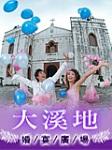 大溪地婚宴廣場