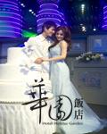 台北市婚宴場地資訊,台北市婚宴場地精選,台北市婚宴場地整理,台北市婚宴場地費用