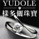樣多儷鑽石婚戒專賣店