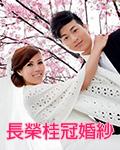 長榮桂冠國際婚紗集團