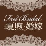 Frei Bridal 夏煦婚嫁