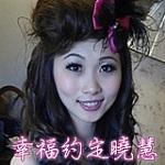 嘉美髮妝-嘉慧