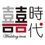 囍時代婚禮音樂設計