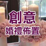 創意婚禮佈置