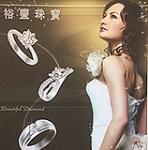 桃園裕豐珠寶鑽石婚戒