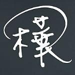 小樺-Ryou
