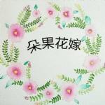 朵果花嫁luluco