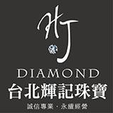 台北輝記珠寶