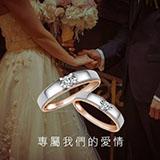 世紀白金-鉑金婚戒首選品牌