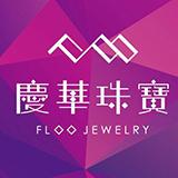 慶華珠寶FlooJewelry