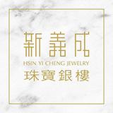 Hsin-Yi-Cheng 新義成珠寶