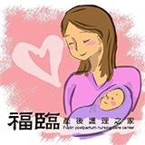福臨產後護理之家