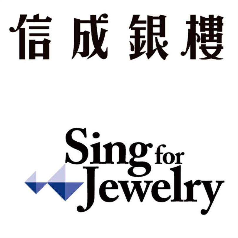 信成銀樓 Sing For Jewelry