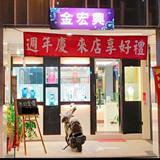 金宏興珠寶銀樓(大甲店)