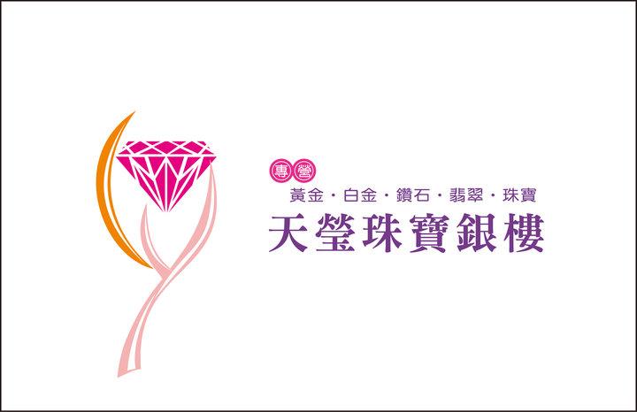 天瑩-GIA鑽石婚戒黃金