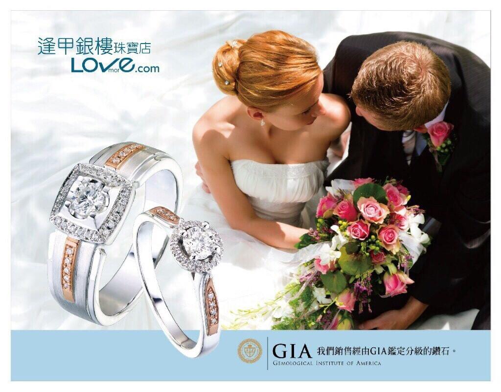鑽石婚戒,黃金套組,結婚戒指,戒台,台中逢甲,逢甲銀樓,, - 逢甲銀樓-GIA鑽石婚戒 作品瀏覽