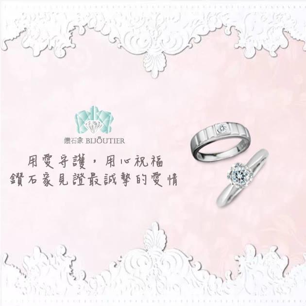 鑽石婚戒,,,,,,, - 鑽石家Bijoutier 作品瀏覽